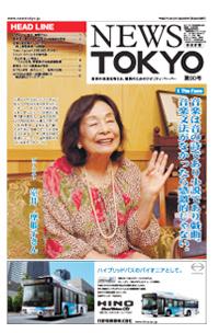 NEWS  TOKYO vol.90