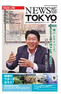 NEWS  TOKYO vol.91