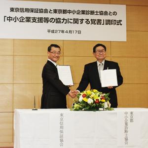 東京都中小企業診断士協会との調印式