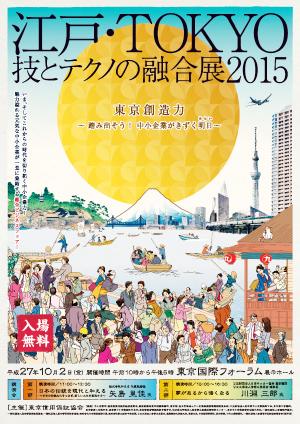 10月2日(金)に開催される「江戸・TOKYO技とテクノの融合展」のポスター