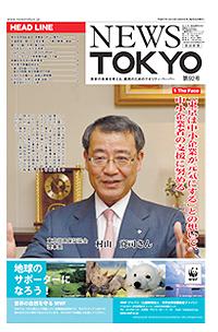 NEWS  TOKYO vol.92