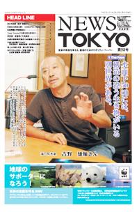 NEWS  TOKYO vol.93