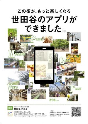 観光活性化を促すアプリ「世田谷ぷらっと」