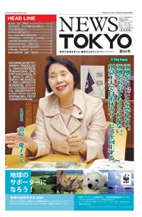 NEWS  TOKYO vol.94