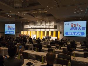 「勇気ある経営大賞」顕彰式(写真提供:東京商工会議所)