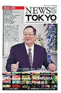 NEWS  TOKYO vol.95