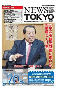 NEWS  TOKYO vol.96