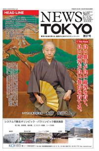 NEWS  TOKYO vol.97