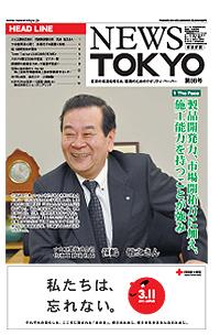 NEWS  TOKYO vol.98