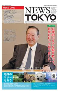 NEWS  TOKYO vol.99