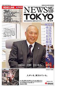 NEWS  TOKYO vol.100