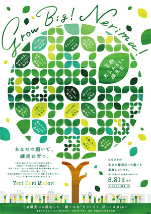 Grow Big! Nerima!