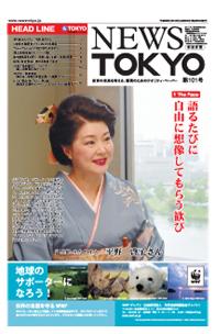 NEWS  TOKYO vol.101