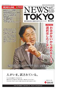 NEWS  TOKYO vol.102