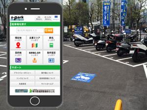 オートバイの駐車場と「s-park」のスマートフォン版の検索画面