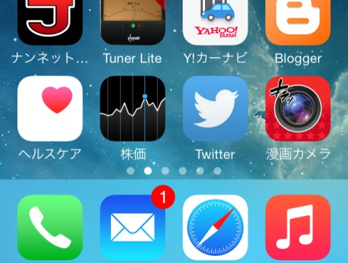 iPhoneアプリ ヘルスケア