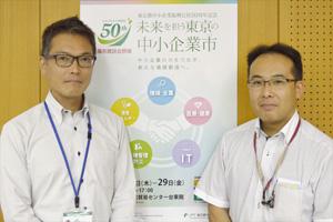 公益財団法人東京都中小企業振興公社