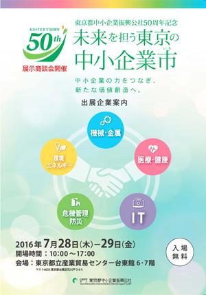 7月28日(木)29日(金)に行われる「未来を担う東京の中小企業市」ポスター