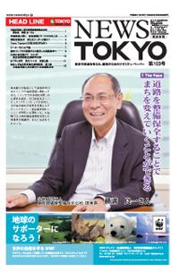 NEWS  TOKYO vol.103