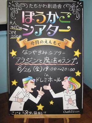 8月26日は放課後シアターのスペシャル版。なつやすみシアター「アラジンと魔法のランプ」を19時から上演。