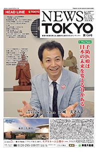 NEWS  TOKYO vol.104