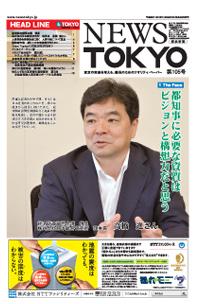 NEWS  TOKYO vol.105