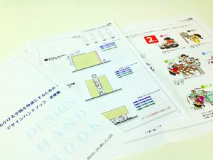 チームMが作成した、子ども空間・場づくりのナレッジ資料『子どもと過ごす空間を快適にするための デザインハンドブック 基礎編』