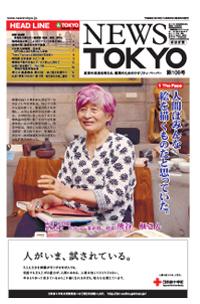 NEWS  TOKYO vol.106