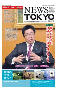 NEWS  TOKYO vol.107
