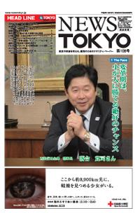 NEWS  TOKYO vol.108