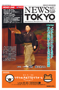 NEWS  TOKYO vol.109