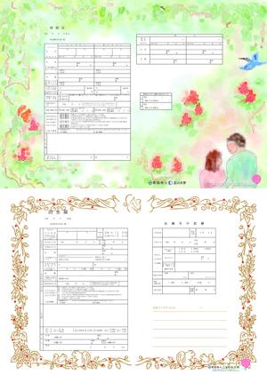 町田市のオリジナル婚姻届と出生届