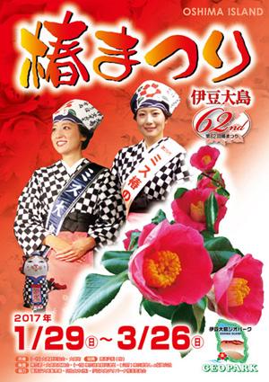 期間中はさまざまなイベントが行われる伊豆大島椿まつり