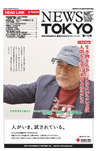 NEWS  TOKYO vol.110