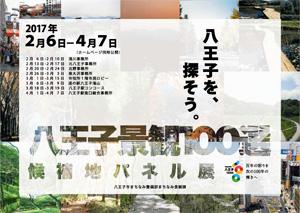 八王子景観100選候補地パネル展
