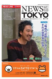 NEWS  TOKYO vol.111