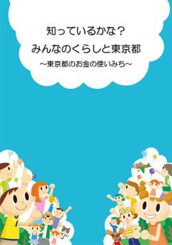「知っているかな?みんなのくらしと東京都」小学生向けの小冊子も作成