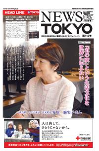 NEWS  TOKYO vol.112