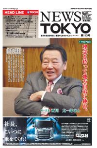 NEWS  TOKYO vol.113