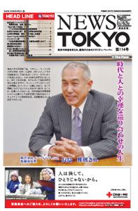 NEWS  TOKYO vol.114