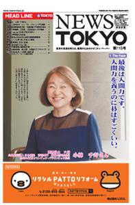 NEWS  TOKYO vol.115