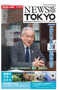 NEWS  TOKYO vol.116
