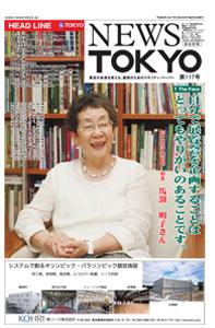 NEWS  TOKYO vol.117