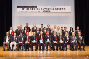 第11回 日本ファシリティマネジメント大賞授賞式の様子