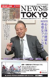 NEWS  TOKYO vol.118
