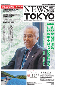 NEWS TOKYO Vol.119