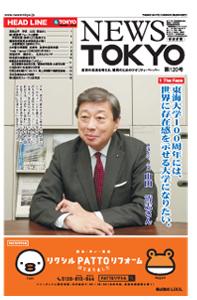 NEWS  TOKYO vol.120