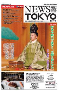 NEWS TOKYO Vol.121