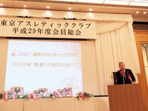 TAC 平成29年度会員総会