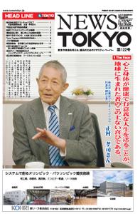 NEWS TOKYO Vol.122